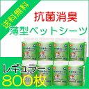 【ペットシーツ薄型】レギュラー(100枚入×8袋)