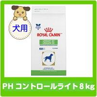 ロイヤルカナン犬用PHコントロールライト