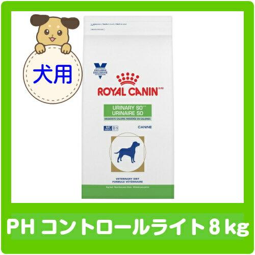 ≪食事療法食≫ロイヤルカナン 犬用 PHコントロール ライト 8kg (並行輸入品/...