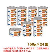 【ヒルズ】a/d缶
