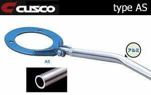 クスコ CUSCO タワーバー アルミシャフト フロント用 アルトワークス CC72/CA72 86〜88/8  送...