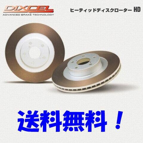 ディクセル ブレーキローター HD ツーリングハイエース LXH43V 97/4〜02/05 フロント用左右1セット 送料無料