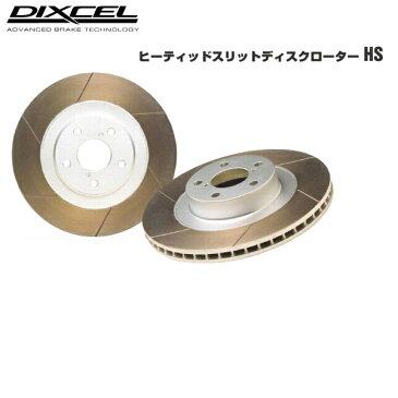 ディクセル ブレーキローター HS MPV LY3P 06/02〜 リア用左右1セット 送料無料