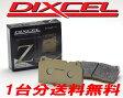 DIXCEL ブレーキパッド Zタイプ 前後1台分 インプレッサ GRB 2000 07/11〜