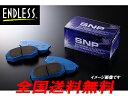 エンドレス 【ブレーキパッド】 SNP 1台分 ヴォクシー ZRR70W/75W H19/6~ 2000 【送料無料 代...
