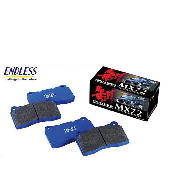 ブレーキ, ブレーキパッド ENDLESS MX72K L880K 660 H14.6