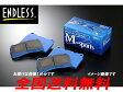 エンドレス ブレーキパッド SSM 1台分 インプレッサ GRB 2000 H19.10〜 WRX STi・ブレンボ装着車 送料無料 代引無料
