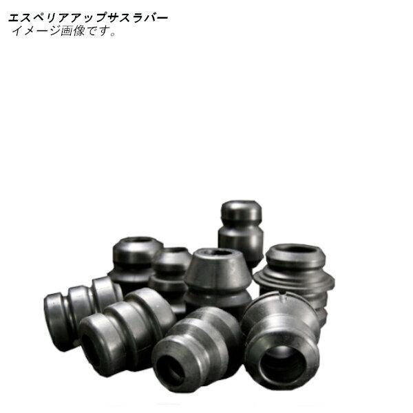 ESPELIR アップサスラバー サンバーバン S331B KF H29/11〜 4WD/NA VC/トランスポーター サスペンション離島・沖縄:配送不可