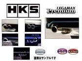 HKS マフラー リーガマックスプレミアム マフラー オデッセイ LA-/ABA-RB1 K24A 03/10-08/09 送料無料
