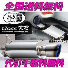 柿本改 クラスKRマフラー フェアレディーZ CBA-Z34 VQ37VHR 08/12〜