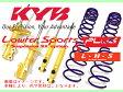 カヤバ KYB ローファースポーツプラスキット 1台分 アクア NHP10 FF 2011/12〜2014/3