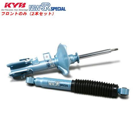 カヤバ KYB NEW SRスペシャル フロント(左右セット) RVR N28WG 2000ディーゼルターボ 4WD 92/9〜97/3 ショックアブソーバー