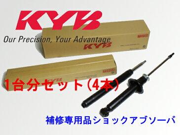 KYB カヤバ 補修用ショックアブソーバー 1台分 ハイエース KDH223B 2WD 04/8〜 送料無料