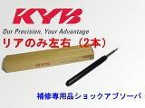 カヤバ KYB 補修用ショック リア2本セット ヴィッツ NCP95 2NZ-FE 4WD 05/04〜 ショックアブソーバー