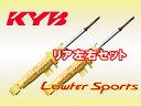 KYB カヤバ ショックアブソーバー ローファースポーツ リア(左右セット) ワゴンR MH23S K6A FF 08/9〜