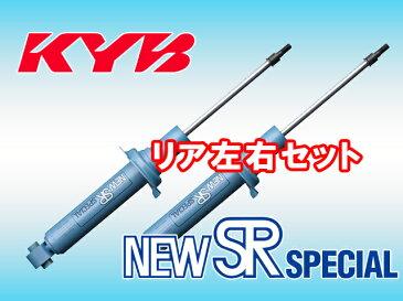 KYB カヤバ ショックアブソーバー NEW SRスペシャル リア(左右セット) ハイエースワゴン RZH101G 2RZE FR 92/5〜93/8
