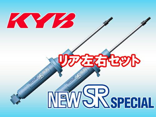 カヤバ KYB NEW SRスペシャル リア(左右セット) ミラ L502S FF 94/8〜 ショックアブソーバー