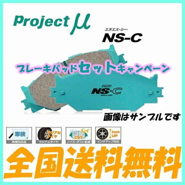 ブレーキパッド ハリアー NS-C プロジェクトミュー リア トヨタ