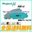 プロジェクトミュー ブレーキパッド NS-C NSC 1台分セット ロードスター NB8C (RS含む) 93.8〜00.6 送料無料 代引無料