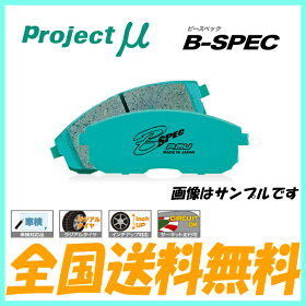 プロジェクトμブレーキパッドB-SPECリア用ロードスターNB6C改03.9〜プロジェクトミュー