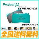 プロジェクトμ ブレーキパッド HC-CS リア用 インテグラ DA5/7(ABS無) 89.4〜 プロジェクトミュー