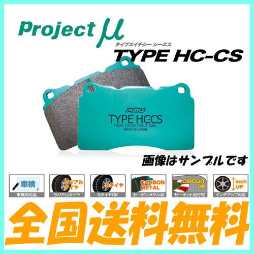 プロジェクトμ ブレーキパッド HC-CS フロント用 ミラ L502S(TR-XX/アヴァンツァートR)ABS無車 ...