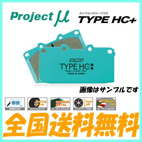 プロジェクトミュー ブレーキパッド HC+ フロント用 ミラ L502S(TR-XX/アヴァンツァートR)ABS無...