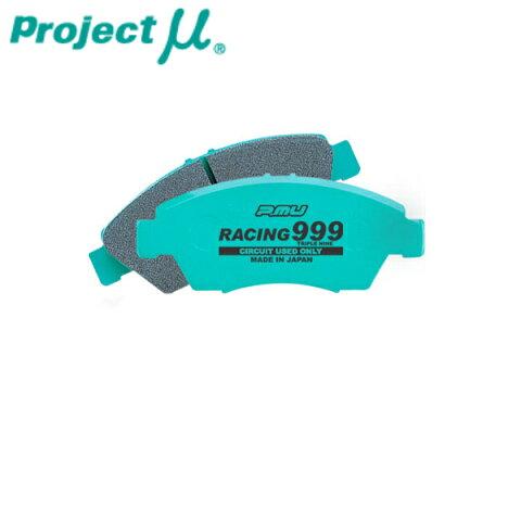 プロジェクトμ ブレーキパッド Racing999 フロント用 コロナ ST171 87.12〜92.2 プロジェクトミュー 離島・沖縄:配送不可
