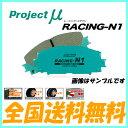 プロジェクトμ ブレーキパッド Racing-N1 フロント用 プリメ...