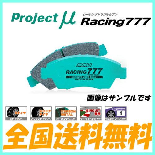 プロジェクトミュー ブレーキパッド Racing777 リア用 ミラ L502S(TR-XXアヴァンツァートR) 94.8...