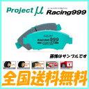 プロジェクトミュー ブレーキパッド Racing999 リア用 インプレッサスポーツワゴン GF8(WRX-STi) 96.8〜97.8 送料無料