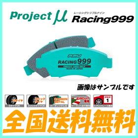 プロジェクトミューブレーキパッドRacing999フロント用ロードスターNB8C(TURBO)03.12〜送料無料