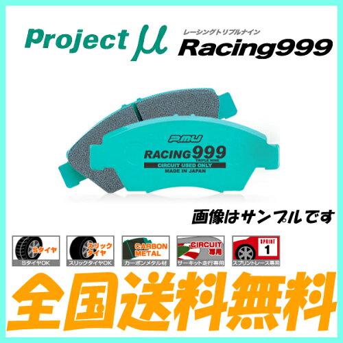 プロジェクトμ ブレーキパッド Racing999 フロント用 ミラ L502S(TR-XXアヴァンツァートR) 94.8...