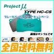 プロジェクトμ ブレーキパッド HC-CS 1台分セット ロードスター NB8C改 (Type-E) 03.9〜 プロジェクトミュー