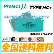 プロジェクトミュー ブレーキパッド HC+ 1台分セット ロードスター NA8CE 93.8〜00.6 送料無料