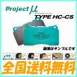 プロジェクトミュー ブレーキパッド HC-CS 1台分 ロードスター NB8C (RS含む) 93/8〜00/6 送料無料 代引無料