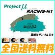 プロジェクトμ ブレーキパッド Racing-N1 1台分 ロードスター NA8CE 93/8〜00/6 プロジェクトミュー