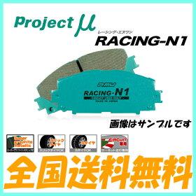 プロジェクトμブレーキパッドN1-Racing1台分ロードスターNB8C(TURBO)03/12〜プロジェクトミュー
