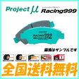 プロジェクトμ ブレーキパッド Racing999 1台分 ロードスター NB8C (RS/RS2-車台No.020000〜) 00/6〜 プロジェクトミュー