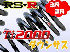 RS-R Ti2000 ダウンサス 1台分 エスティマ GSR50W FF NA 18/1〜20/11 サスペンション