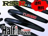 RSR Ti2000 ハーフダウンサス 1台分 タント L375S FF NA 19/12〜 サスペンション 送料無料 代引無料