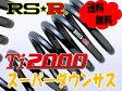 RSR Ti2000 スーパーダウンサス 1台分 タント L375S FF TB 19/12〜 サスペンション 送料無料 代引無料