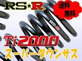 RS-R Ti2000 スーパーダウンサス 1台分 タント L350S FF NA 17/6〜 サスペンション