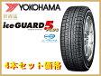 【数量限定】 YOKOHAMA スタッドレスタイヤ iceGUARD FIVE IG50 プラス IG50+ 165/55R14 72Q 4本セット