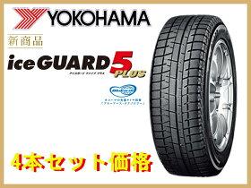 【数量限定】4本セットヨコハマタイヤスタッドレスタイヤアイスガードファイブIG50プラスIG50+255/35R1996Q送料無料無料