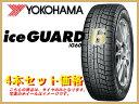 【数量限定】 2017年製 新製品 YOKOHAMA スタッドレスタイヤ iceGUARD6 IG60 225/45R17 91Q 4本セット