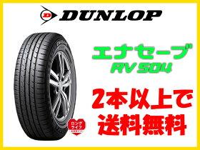 DUNLOPタイヤENASAVERV504205/50R17