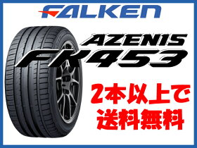 正規品ファルケンタイヤアゼニスFK453235/40R17235/40-17235-40-17インチ2本以上で送料無料