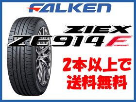 FALKENタイヤZIEXZE914F205/65R16205/65-16205-65-16インチ