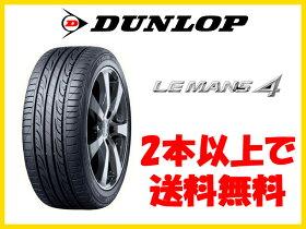 DUNLOPタイヤル・マン4LM704205/60R16205/60-16205-60-16インチ